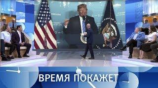 На полях саммита G7. Время покажет. Выпуск от 09.06.2018