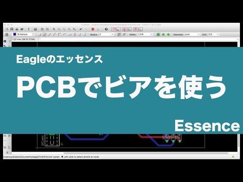 【プリント基板設計Eagleのエッセンス】ビアを使う - Essence