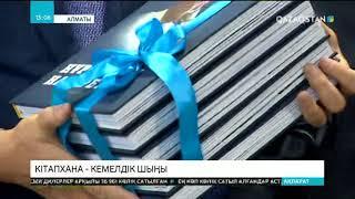 Алматыдағы Қазақ Ұлттық аграрлық университетінде Елбасы кітапханасының орталығы ашылды