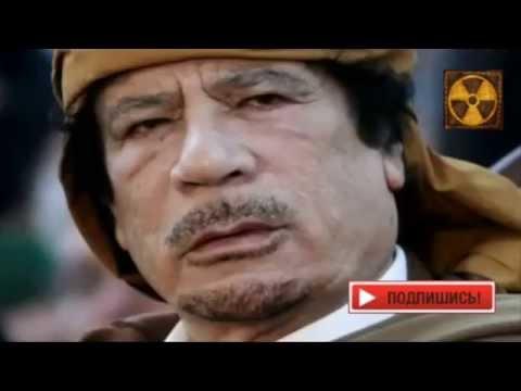 Завещание Муаммара Каддафи