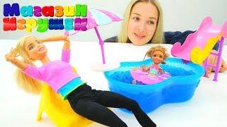 Видео для девочек - Куклы Барби и Челси в магазине игрушек