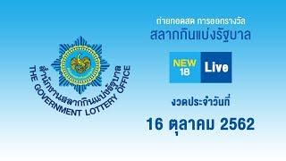 ? [Live] ถ่ายทอดสด การออกรางวัลสลากกินแบ่งรัฐบาล งวดวันที่ 16 ต.ค. 2562 | NEW18