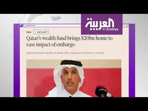 نشرة الرابعة .. اقتصاد قطر ينزف 20 مليار دولار  - 17:21-2017 / 10 / 19