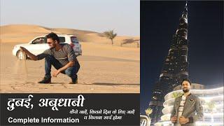 Dubai tourist places | Abu dhabi tourist places | UAE tour budget | dubai tour guide