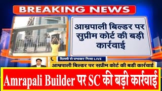 Amrapali Builder पर SC की बड़ी कार्रवाई, Anil Sharma को पुलिस हिरासत में भेजने के आदेश | News24