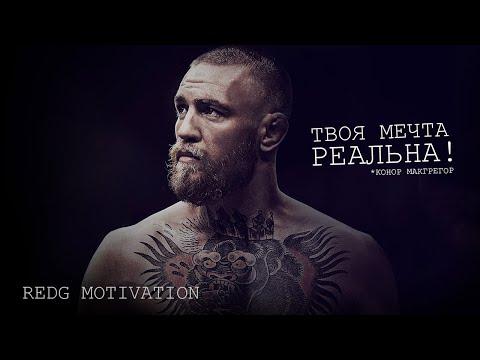 МЕЧТА - Самое Сильное Мотивационное Видео! Твой Переломный МОМЕНТ!