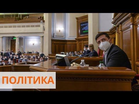 Порошенко поддержал Зеленского в Верховной Раде из-за закона по Приватбанку