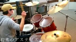 【水瀬いのり】約束のアステリズム【Drum Cover】