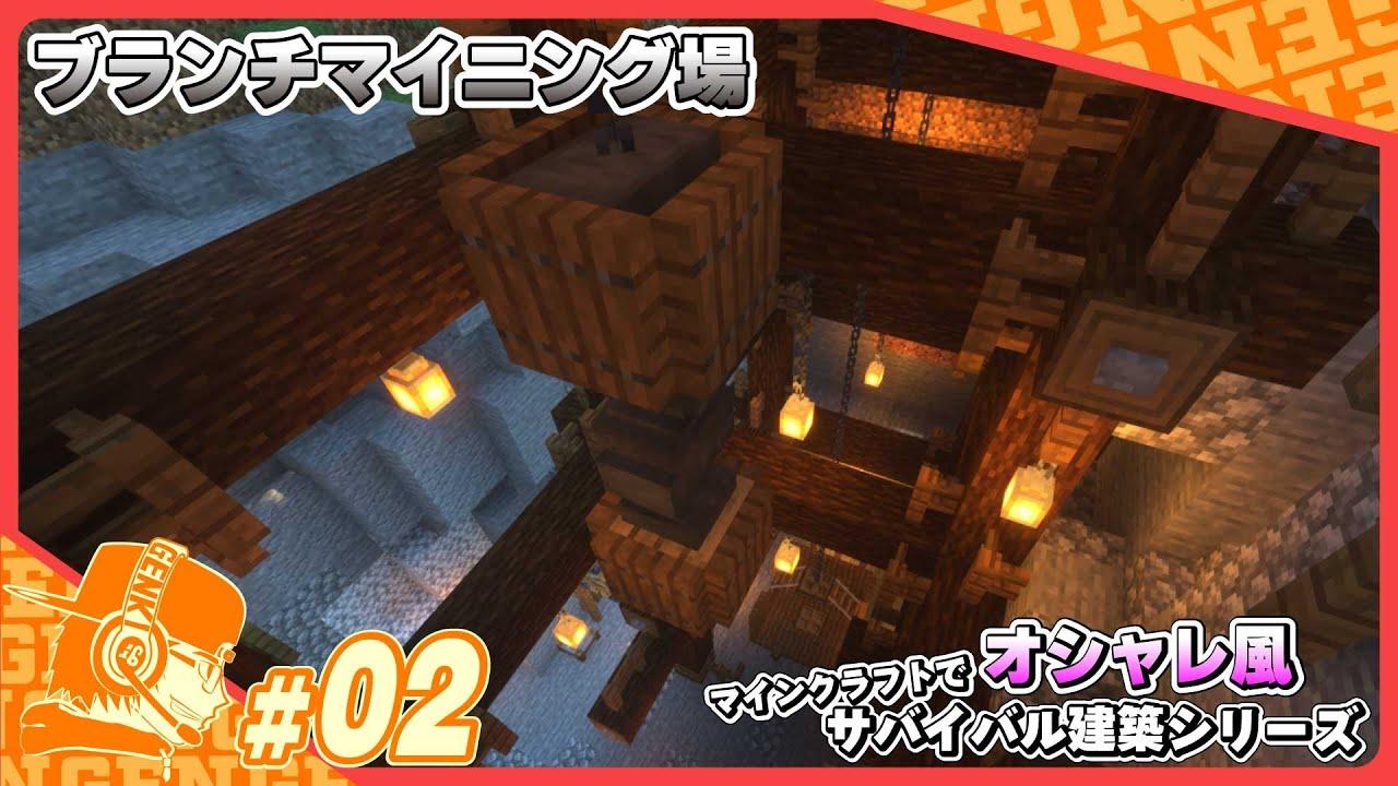 【マイクラ建築】オシャレ風ブランチマイニング場建築!!【マインクラフト実況】