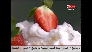 الأرز بالحليب والفواكه - الشيف يسري خميس