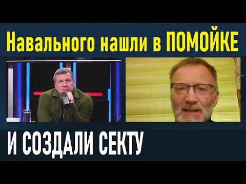 Соловьев и Михеев РАЗОБЛАЧИЛИ Навального и всю либеральную ТУСОВКУ