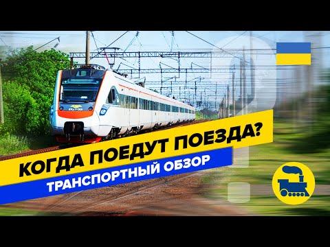 Когда поедут поезда? Транспортный обзор