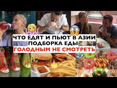 Еда. Пробуем. Вкусняшки/Напитки. Азия/Таиланд. Жесть как вкусно или нет?👍👎