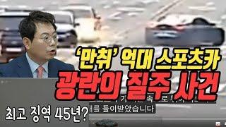 824회. 이른 새벽 강남 도심에서 음주(0.147%) 외제 승용차 광란의 질주, 최고 징역 45년까지 가능