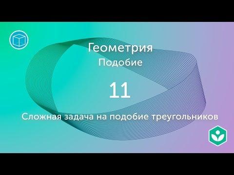 Сложная задача на подобие треугольников (видео 11)  Подобие. Геометрия   Математика