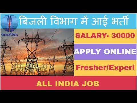 POWER GRID CORPORATION RECRUITMENT 2018 || APPLY ONLINE