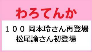 岡本玲さんが再登場、松尾諭さんは「ひよっこ」に続いて登場しましたね...