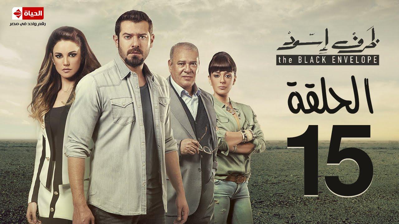 مسلسل ظرف اسود - الحلقة الخامسة عشر - بطولة عمرو يوسف - The Black Envelope Series HD Episode 15