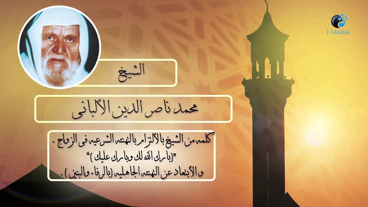 الشيخ الألبانى | كلمة من الشيخ بالألتزام بالتهنئة الشرعية فى الزواج .