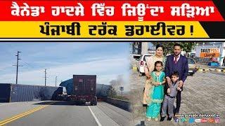 Canada 'ਚ 2 Trucks ਦੀ ਟੱਕਰ ਤੋਂ ਬਾਅਦ ਜ਼ਿੰਦਾ ਸੜ੍ਹ ਗਿਆ ਪੰਜਾਬ ਦਾ 'ਪੁੱਤ'