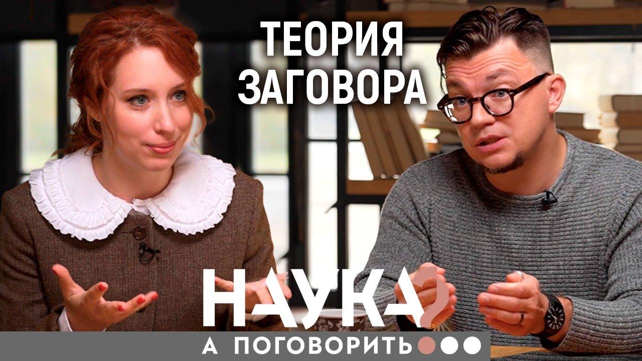 А поговорить?... от 29.10.2020 Илья Яблоков. Теория заговора. Кто нас поработит: рептилоиды, Запад,