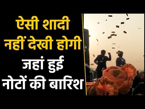 90 Lakh rupee notes flown in air in Gujarat wedding | वनइंडिया हिंदी
