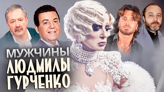 Мужчины Людмилы Гурченко