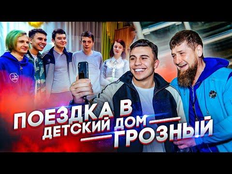 Рамзан Кадыров. Поездка