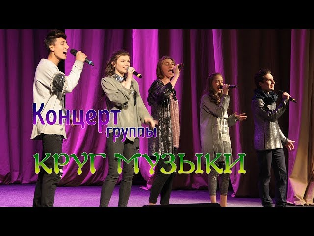 Концерт группы «Круг музыки» 06.06.18.
