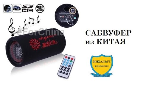В интернет-магазине rbt. Ru вы можете быстро купить сабвуфер для прослушивания музыки. Продажа сабвуферов для авто с быстрой доставкой на.