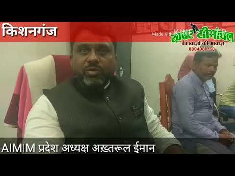 Bihar। Kishanganj। AIMIM नेता अख़्तरूल इमान ने रेप की घटनाओं पर केंद्र सरकार पर साधा निशाना