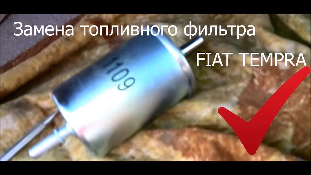 фиат альбианадо ли менять фильтр насоса