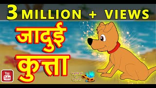 जादुई कुत्ता || Magical Dog ||  Jadui Kutta || Hindi Stories  || Kahanion Ka Khazana