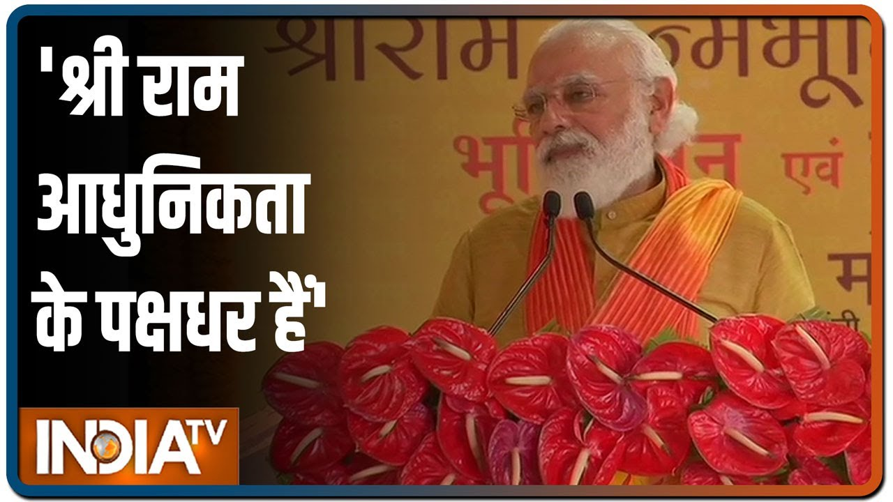 PM Modi`s Address At Bhumi Pujan Event: राम विभिन्न रूपों में मिलेंगे, वे आधुनिकता के पक्षधर हैं