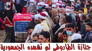 مراسم تشيع جنازة كامله والدة الشيخ عبدالفتاح الطاوطى لم تشهده جمهورية مصر العربية HD يالله يالله2021