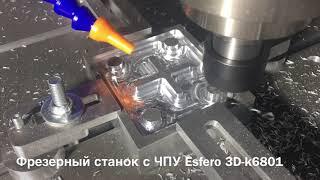 Фрезерный станок с ЧПУ Esfero 3D-6801 по металлу