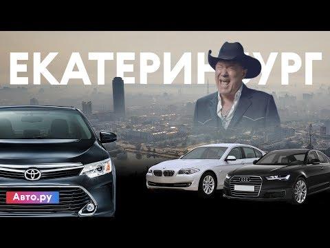 РОССИЯ – НЕ МОСКВА: едем в Екатеринбург за подержанным бизнес-седаном