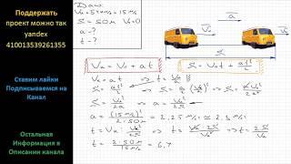 Физика Автомобиль, остановившийся перед светофором, набирает затем скорость 54 км/ч на пути 50 м