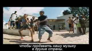 Кубатон -- русский трейлер 2012 (субтитры)