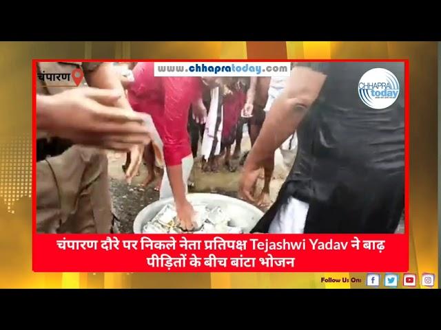चंपारण दौरे पर निकले नेता प्रतिपक्ष Tejashwi Yadav ने बाढ़ पीड़ितों के बीच बांटा भोजन