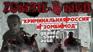 GTA IV. Новая