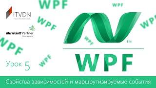 Видеокурс WPF. Урок 5. Свойства зависимостей и маршрутизируемые события