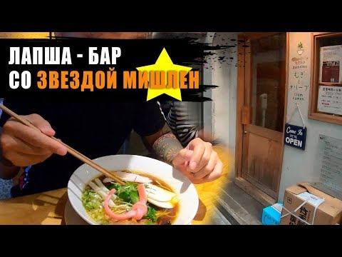 Лапша бар токио со звездой Мишлена | Рамен