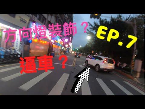【肥老闆】大台北機車日常!EP7!逼車!闖紅燈!蛇行切入
