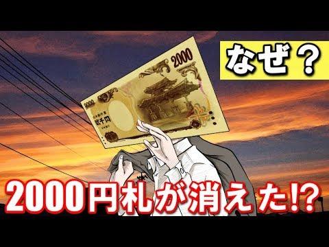 2000円札が消えた裏側には何があるのか!?
