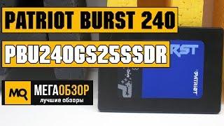 Patriot Burst 240 ГБ обзор ssd накопителя