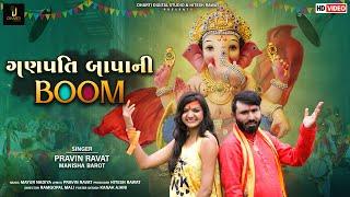 Ganpati Bappa Ni Boom Ⅰ Pravin Ravat Ⅰ Manisha Barot Ⅰ New Ganpati Song 2018