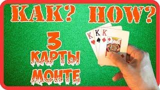 Лучшие фокусы: 3 карты монте? раскрываем секрет фокуса