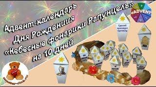 Адвент календарь Дня Рождения Небесные фонарики Рапунцель на 10 дней