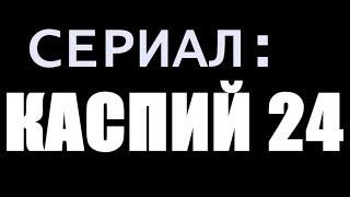Каспий 24 1, 2 серия дата выхода
